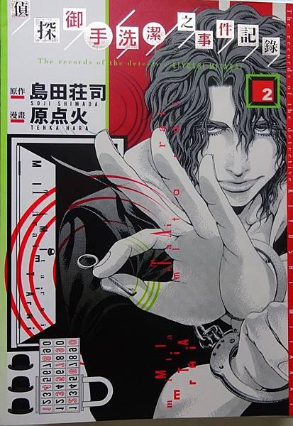 偵探御手洗潔 (12).JPG