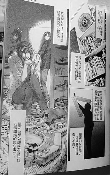 偵探御手洗潔 (19).JPG