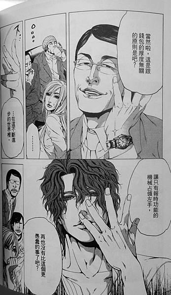 偵探御手洗潔 (31).JPG