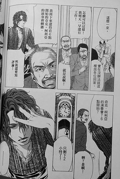 偵探御手洗潔 (37).JPG
