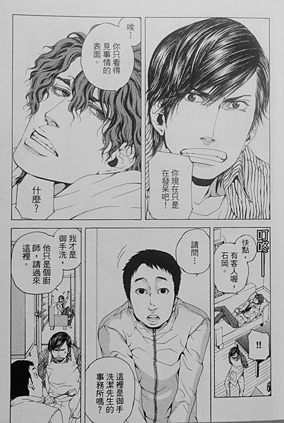 偵探御手洗潔 (40).jpg