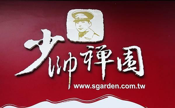 2017021112軟爛團北投行 (38).JPG