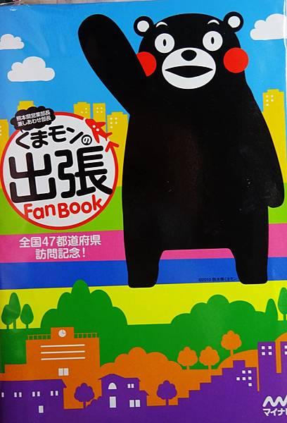 熊本熊寫真集 (1).jpg