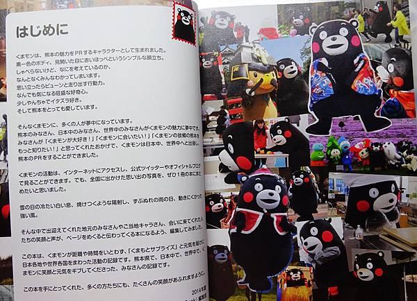 熊本熊寫真集 (2).jpg