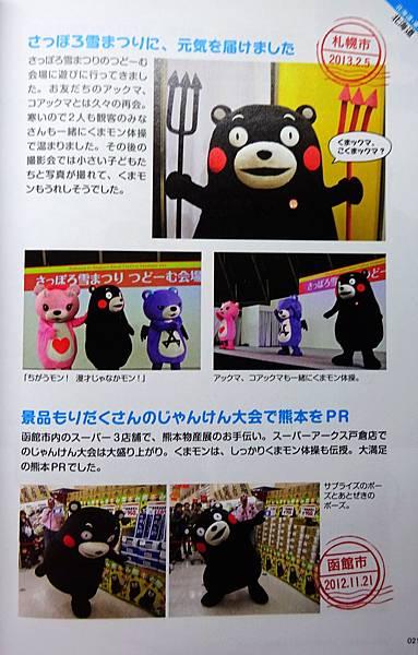 熊本熊寫真集 (5).jpg
