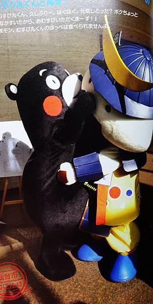 熊本熊寫真集 (6).jpg