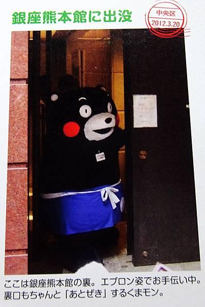 熊本熊寫真集 (7).jpg