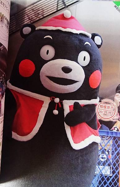 熊本熊寫真集 (9).jpg