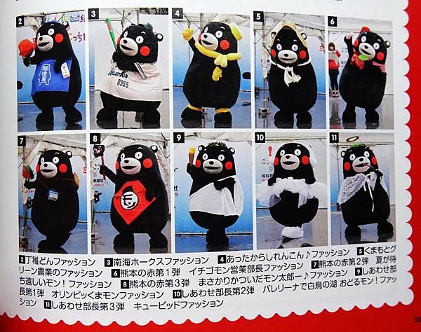 熊本熊寫真集 (11).jpg