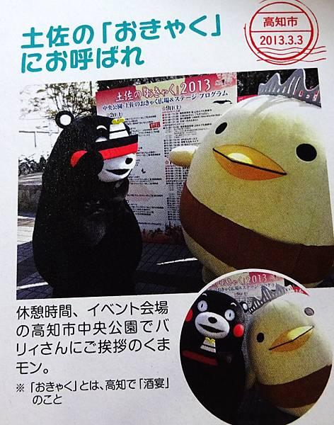 熊本熊寫真集 (12).jpg