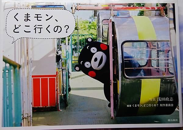 熊本熊寫真集 (18).jpg