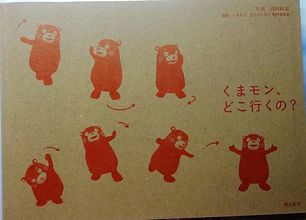 熊本熊寫真集 (19).jpg