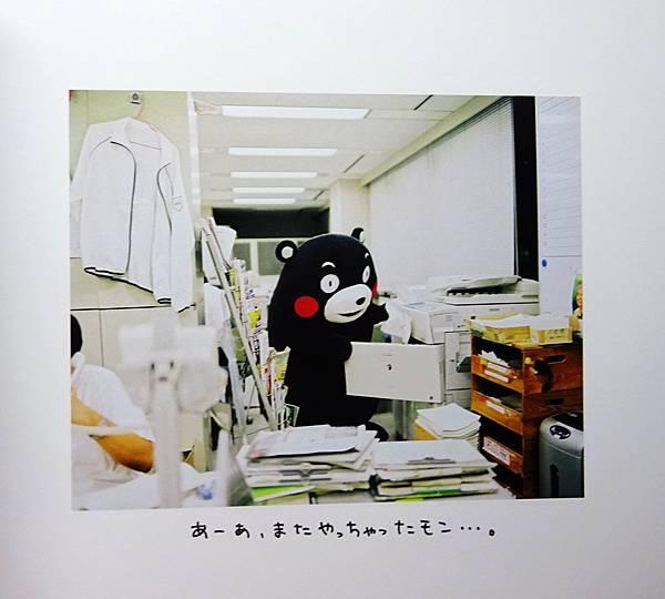 熊本熊寫真集 (20).jpg