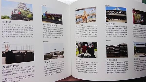熊本熊寫真集 (31).jpg