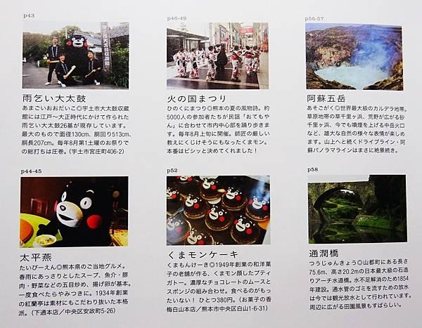 熊本熊寫真集 (32).jpg