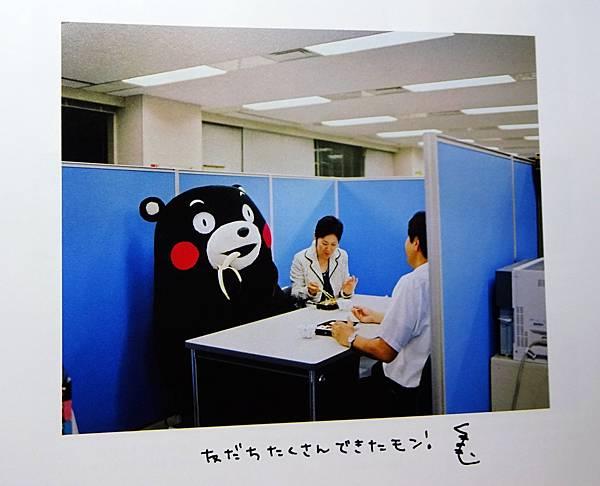 熊本熊寫真集 (33).jpg