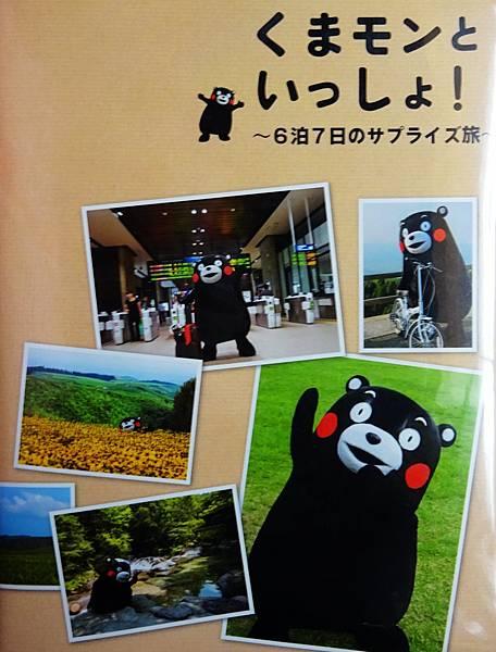 熊本熊寫真集 (34).jpg