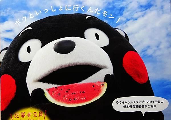 熊本熊寫真集 (35).jpg
