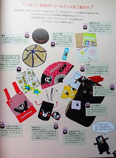 熊本熊寫真集 (36).jpg