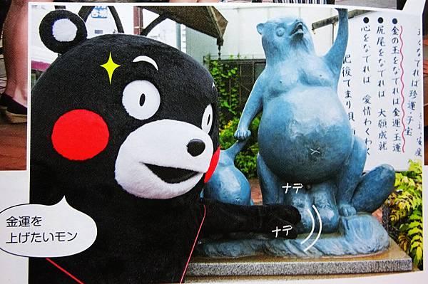 熊本熊寫真集 (39).jpg