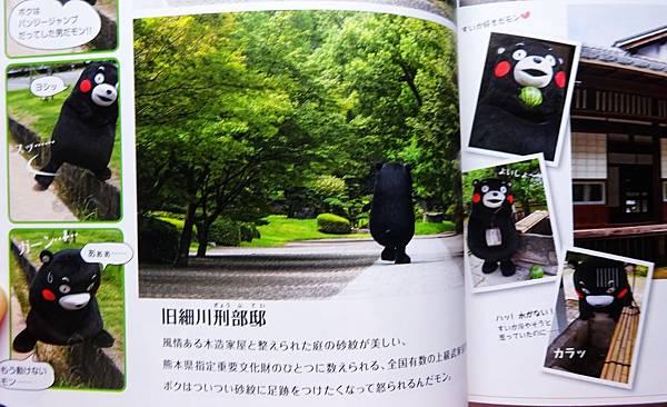 熊本熊寫真集 (42).jpg