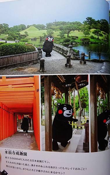 熊本熊寫真集 (43).jpg