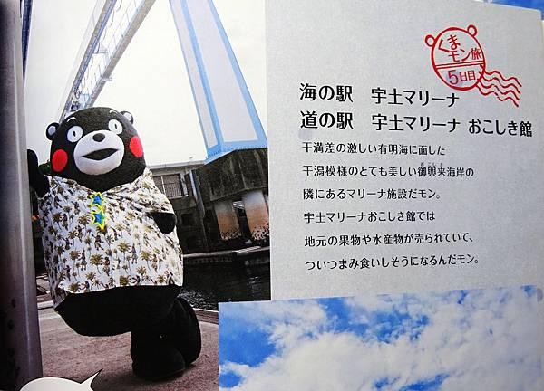 熊本熊寫真集 (54).jpg
