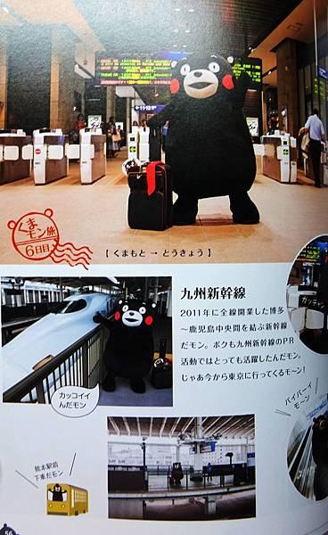 熊本熊寫真集 (55).jpg