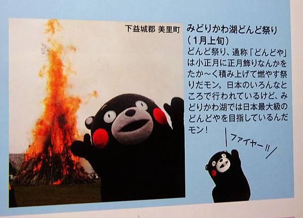 熊本熊寫真集 (57).jpg