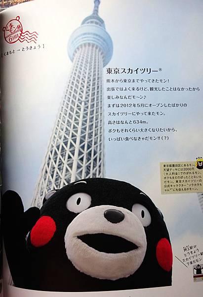 熊本熊寫真集 (58).jpg