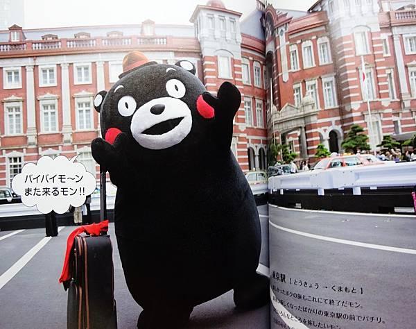 熊本熊寫真集 (61).jpg