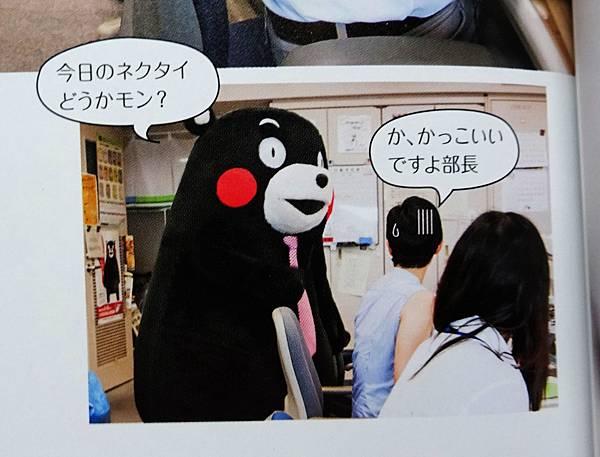 熊本熊寫真集 (62).jpg