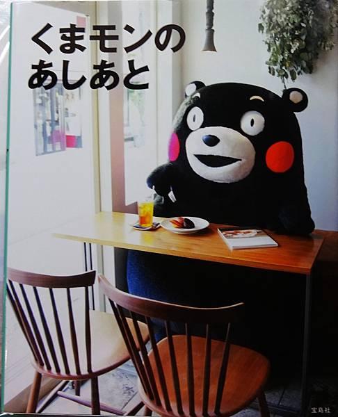 熊本熊寫真集 (65).jpg