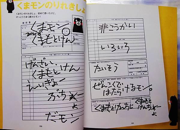 熊本熊寫真集 (66).jpg