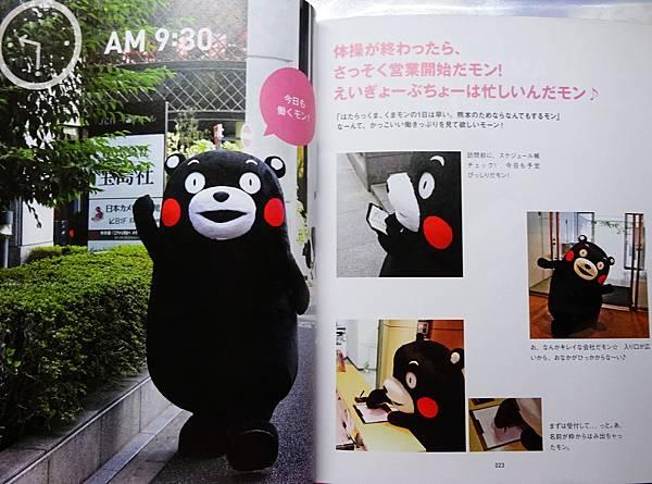 熊本熊寫真集 (69).jpg