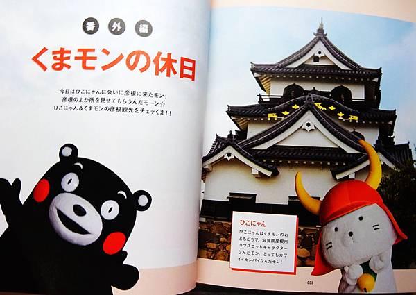 熊本熊寫真集 (70).jpg