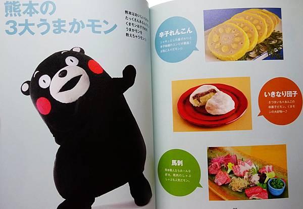 熊本熊寫真集 (71).jpg