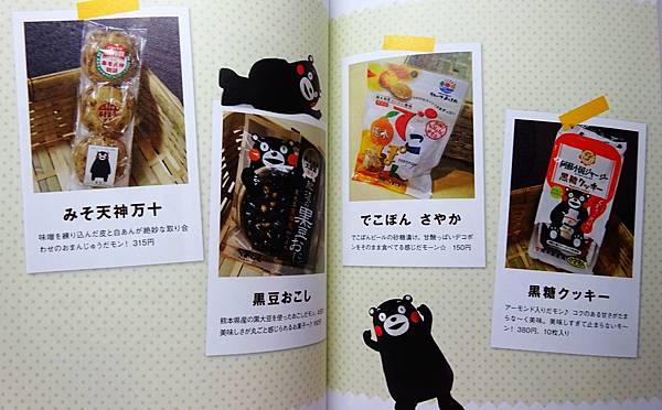 熊本熊寫真集 (72).jpg