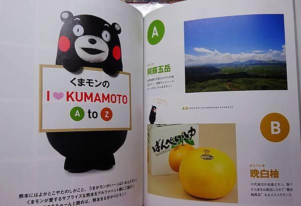 熊本熊寫真集 (74).jpg