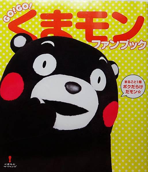 熊本熊寫真集 (76).jpg