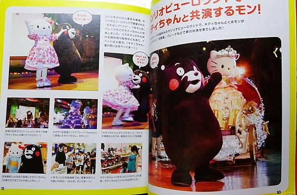 熊本熊寫真集 (78).jpg