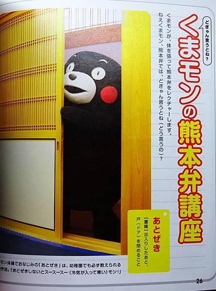 熊本熊寫真集 (80).jpg