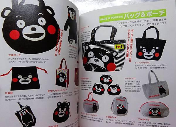 熊本熊寫真集 (81).jpg