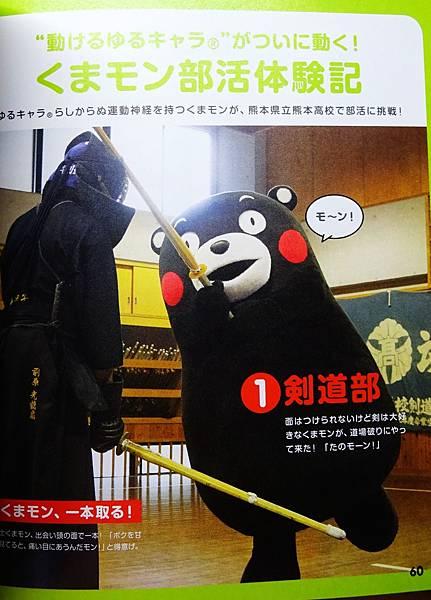 熊本熊寫真集 (84).jpg
