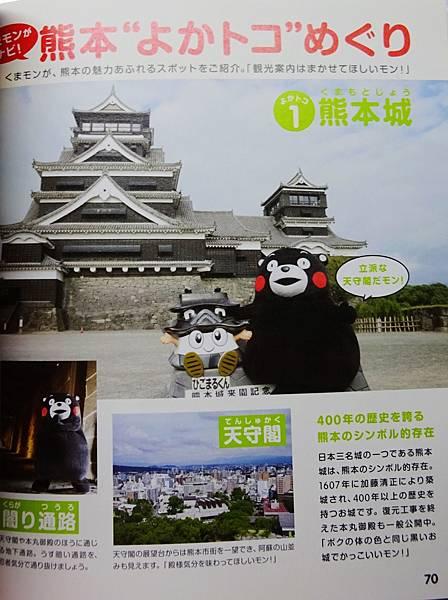 熊本熊寫真集 (85).jpg