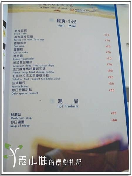 菜單3自然海 台中素食蔬食 .jpg
