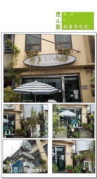 外觀小王子的花園 台中素食蔬食.jpg
