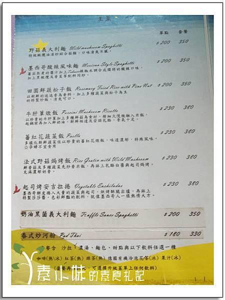 菜單1小王子的花園 台中素食蔬食.jpg