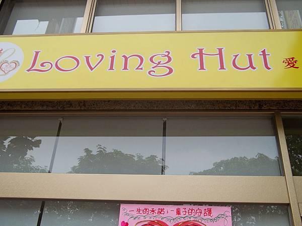 台中素食- Loving Hut 愛家國