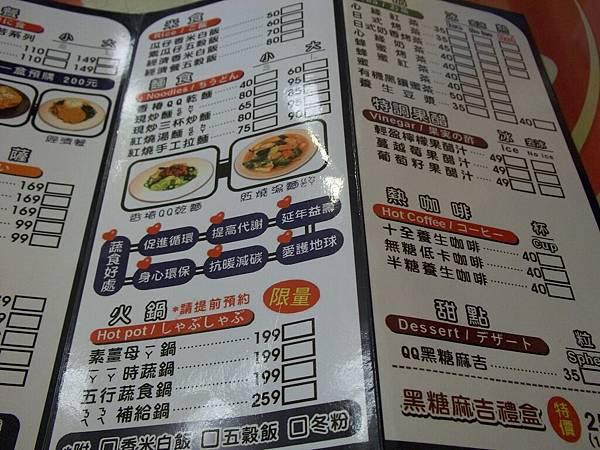 台中素食 素心緣